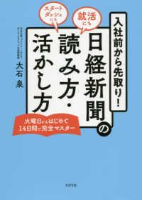 入社前から先取り!日経新聞の読み方・活かし方