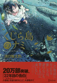 くじら島のナミ = Nami on the Whale Island