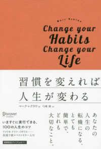 習慣を変えれば人生が変わる Change your habits change your life
