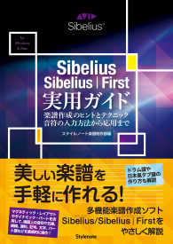 Sibelius/Sibelius|First実用ガイド―楽譜作成のヒントとテクニック・音符の入力方法から応用まで