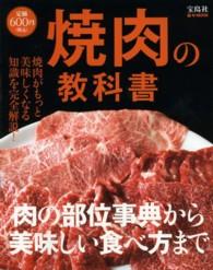 焼肉の教科書  焼肉がもっと美味しくなる知識を完全解説!