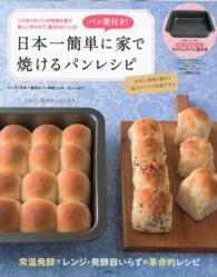 日本一簡単に家で焼けるパンレシピ