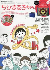 ちびまる子ちゃんANIMATION 25th ANNIVERSARY BOOK e-mook