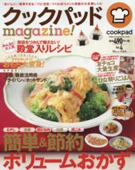 クックパッドmagazine! vol.4