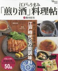 江戸のうまみ「煎り酒」料理帖