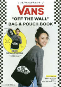 "VANS ""OFF THE WALL"" BAG&POUCH BOOK [バラエティ]"