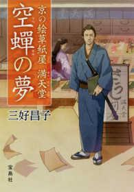 京の絵草紙屋 満天堂空蝉の夢