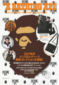 A BATHING APE 2017 AUTUMN/WINTER COLLECT e-MOOK 宝島社ブランドムック