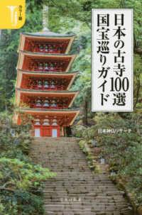 日本の古寺100選国宝巡りガイド カラー版 宝島社新書  490