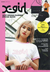 X-girl 2018 SPRING/SUMMER SPECIAL BOOK e-MOOK 宝島社ブランドムック