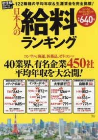 日本人の給料ランキング 初任給だけではわからない!122職種の平均年収&生涯賃金を完全掲載!