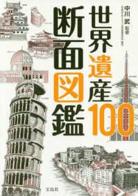 世界遺産100断面図鑑