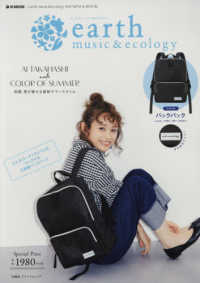 earth music&ecology BACKPACK BOOK e-MOOK 宝島社ブランドムック
