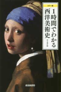 1時間でわかる西洋美術史 カラー版 宝島社新書