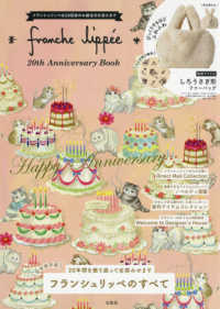 franche lippee 20th Anniversary Book [バラエティ]