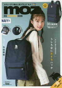 moz BIG BACKPACK BOOK NAVY ver. [バラエティ]