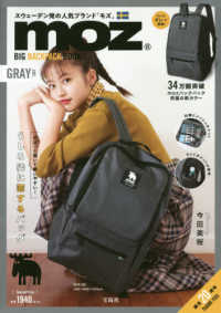 moz BIG BACKPACK BOOK GRAY ver. [バラエティ]