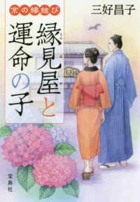 京の縁結び 縁見屋と運命の子