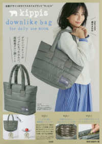kippis downlike bag for daily use BOOK [バラエティ]
