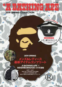 A BATHING APE 2019 SPRING COLLECTION e-MOOK 宝島社ブランドムック