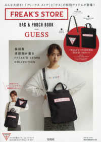 FREAK'S STORE BAG & POUCH BOOK meets GUE [バラエティ]