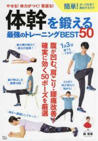 体幹を鍛える最強のトレーニングBEST50 TJ mook