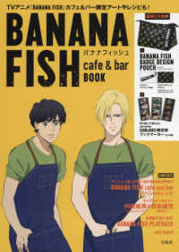 BANANA FISH cafe & bar BOOK