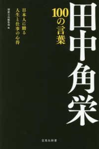 田中角栄100の言葉 日本人に贈る人生と仕事の心得 宝島社新書