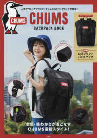 CHUMS BACKPACK BOOK [バラエティ]
