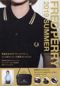 FRED PERRY 2019 SUMMER [バラエティ]