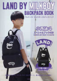 LAND BY MILKBOY BACKPACK BOOK [バラエティ]