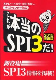 これが本当のSPI3だ! 2015年度版 テストセンター対応