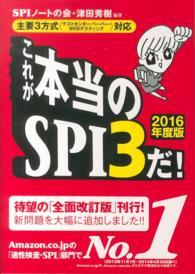 これが本当のSPI3だ! 2016年度版 テストセンター対応