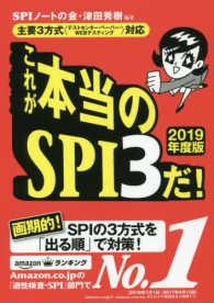 これが本当のSPI3だ! 2019年度版 主要3方式<テストセンター・ペーパー・WEBテスティング>対応