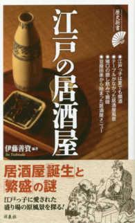 江戸の居酒屋