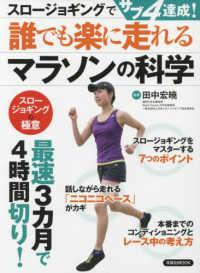 スロージョギングでサブ4達成!誰でも楽に走れるマラソンの科学 洋泉社MOOK