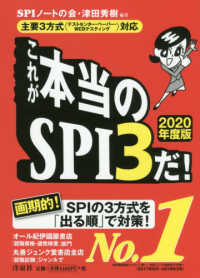これが本当のSPI3だ! 2020年度版 主要3方式<テストセンター・ペーパー・WEBテスティング>対応