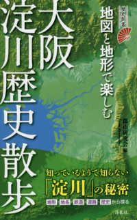 地図と地形で楽しむ大阪淀川歴史散歩