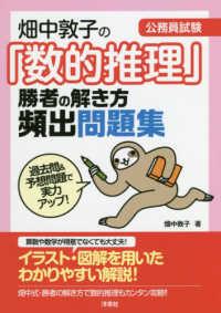 畑中敦子の「数的推理」勝者の解き方頻出問題集 公務員試験