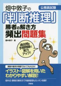 畑中敦子の「判断推理」勝者の解き方頻出問題集 公務員試験