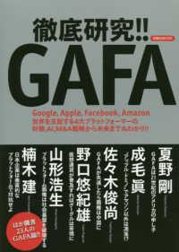 徹底研究!!GAFA Google,Apple,Facebook,Amazon世界を支配する4大プラットフォーマーの財務,AI,M&A戦略から未来まで丸わかり!!
