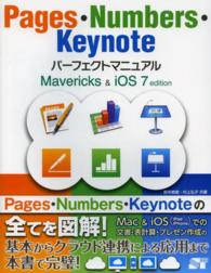 Pages・Numbers・Keynoteパーフェクトマニュアル - Mavericks & iOS 7 edition