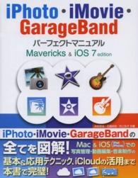 iPhoto・iMovie・GarageBandパーフェクトマニュアル - Mavericks & iOS7 edition