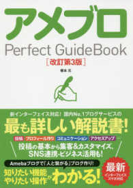 アメブロPerfect GuideBook (改訂第3版)