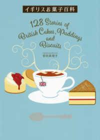 イギリスお菓子百科