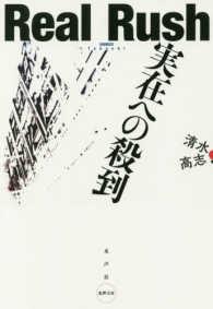 実在への殺到 / 清水 高志【著】 - 紀伊國屋書店ウェブストア ...