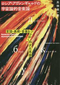 ロシア・アヴァンギャルドの宇宙論的音楽論 言語・美術・音楽をつらぬく四次元思想