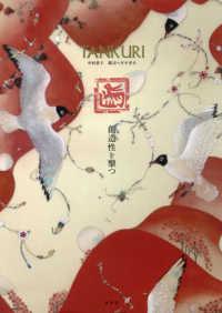 TANKURI 創造性を撃つ