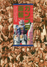 B.media books special<br> ガンプラ画報―「ガンプラ」三十八年の歩み