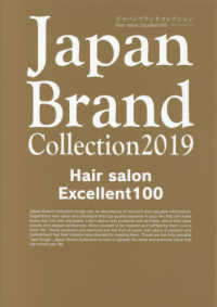 Japan Brand Collection 〈2019〉 Hair salon Excellent 100 メディアパルムック